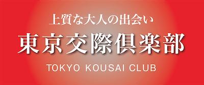 東京交際倶楽部|デートクラブ